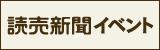 読売新聞イベント